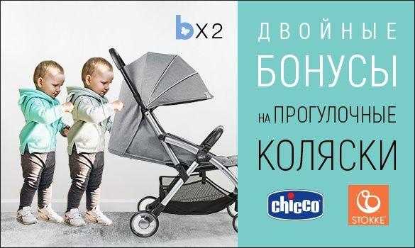 Двойные бонусы за покупку прогулочных колясок Chicco и Stokke Beat