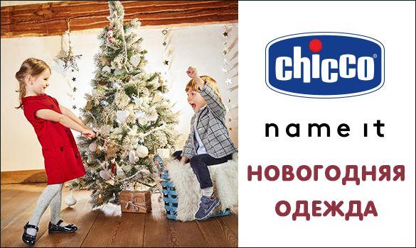 Новогодняя одежда от Chicco и Name it