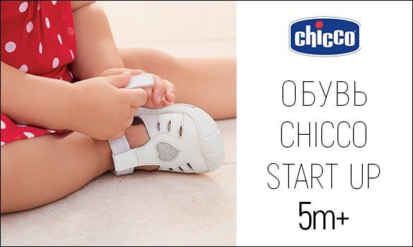 Chicco Start Up – обувь для малышей от 5 месяцев