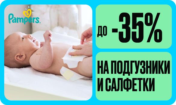 До -35% на подгузники и салфетки Pampers®!