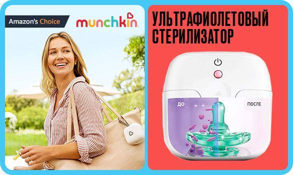 Портативный УФ-стерилизатор Munchkin для пустышек