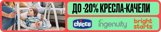 До -20% на кресла-качалки Chicco, Bright Starts и Ingenuity