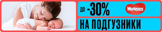 До -30% на подгузники и подгузники-трусики Huggies