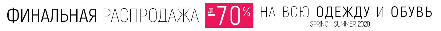 Скидка до -70% на одежду и обувь коллекции SS20
