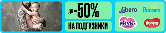 до -50% на подгузники