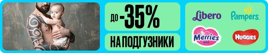 до -35% на подгузники