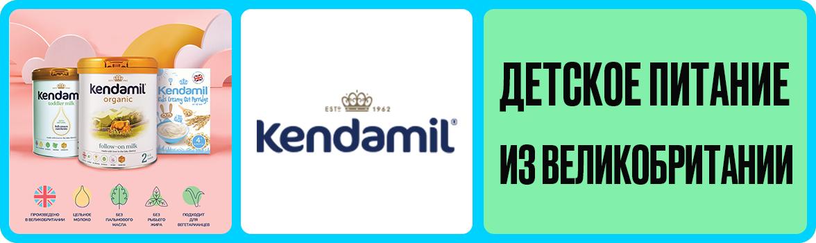 Kendamil: детские органические каши и смеси из Великобритании