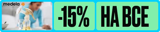 -15% на всю продукцию Medela
