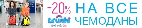 20% скидка на чемоданы для путешествия Trunki