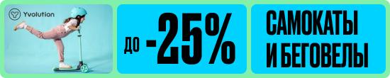 До 25% на беговелы и самокаты Yvolution