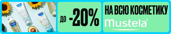 -20% на косметику Mustela