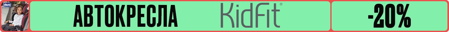 -20% на автокресла Unico и KidFit от Chicco