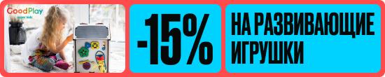 -15% на развивающие игрушки GoodPlay