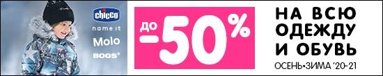 Скидка до -50% на одежду и обувь FW`20-21