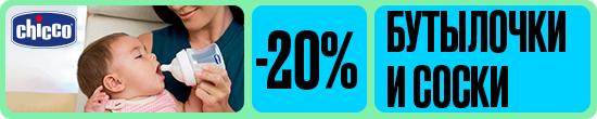 -20% на бутылочки и соски Chicco