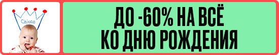 -15% на товары для кормления Chicco