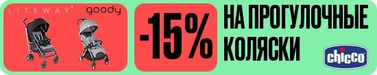 Скидка 15% на коляски Lite way и Goody