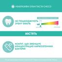 """Зубная паста Chicco """"Яблоко/Банан"""", 50 мл, арт. 02320 (фото4)"""
