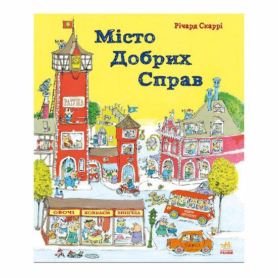 """Книга """"Город добрых дел"""" (укр.), арт. 9786170925466"""