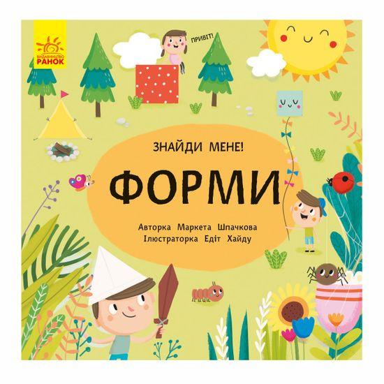 "Книга ""Пікабу. Форми"" (укр.), арт. 9789667495725"