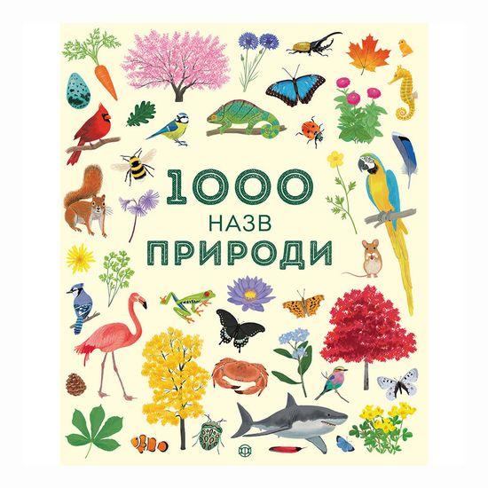 "Книга ""1000 названий природы"" (укр.), арт. 9786177579631"