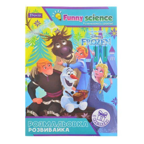 """Раскраска-развивайка 1Вересня """"Frozen"""" с наклейками, А4, арт. 741900"""