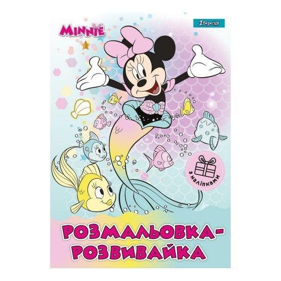 """Раскраска-развивайка 1Вересня """"Minnie"""" с наклейками, А4, арт. 742544"""