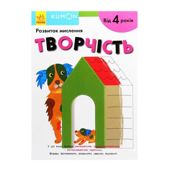 """Книга """"Kumon. Творчество"""" (укр.), арт. 9786170955210"""