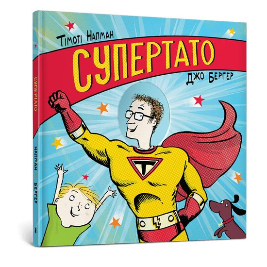 "Книга ""Супертато"" (укр.), арт. 9786177940080"
