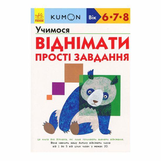 """Книга """"Kumon. Учимося віднімати. Прості завдання"""" (укр.), арт. 9786170934192"""