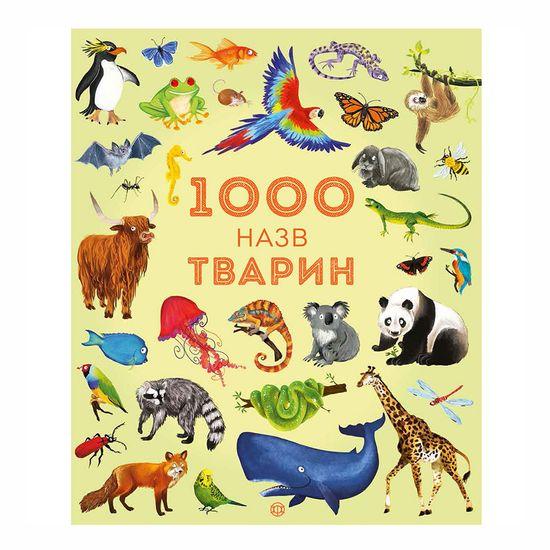 "Книга ""1000 названий животных"" (укр.), арт. 9786177579174"