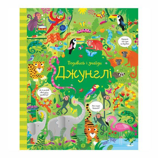 """Книга """"Посмотри и найди. Джунгли"""" (укр.), арт. 9786177579402"""