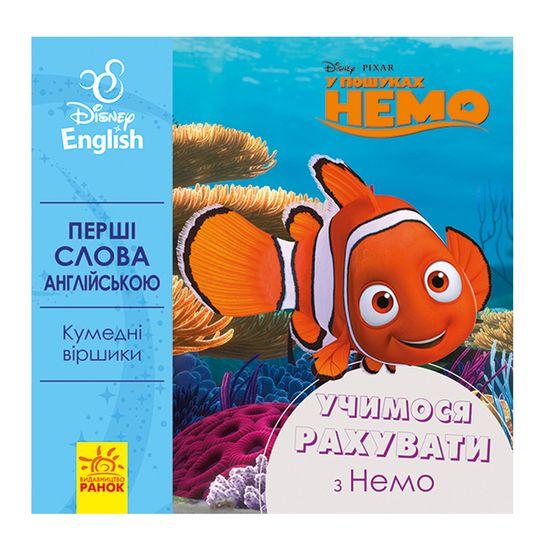"""Книга """"Перші слова англійською. Учимося рахувати з Немо"""" (укр.-англ.), арт. 293616"""