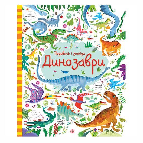 """Книга """"Подивись i знайди. Динозаври"""" (укр.), арт. 9786177579396"""
