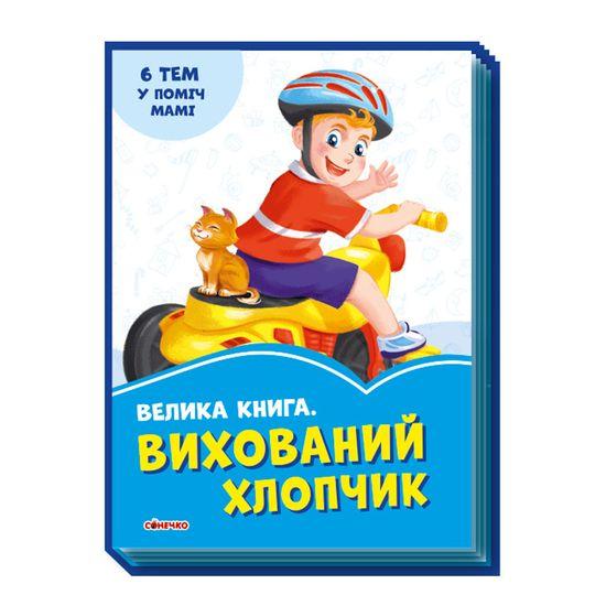 "Книга ""Велика книга. Вихований хлопчик "" (укр.) , арт. 9789667496999"