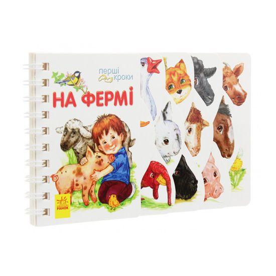 """Книга """"Перші кроки. На фермі"""" (укр.), арт. 377772"""