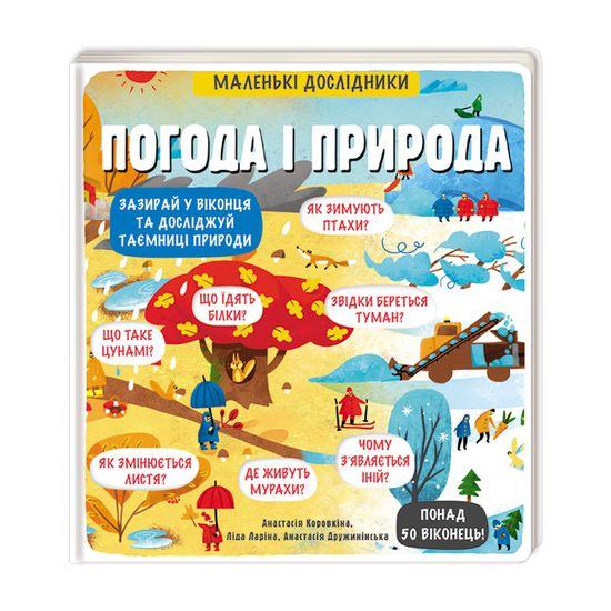"""Книга """"Маленькие исследователи. Погода и природа"""" (укр.), арт. 9786177563852"""