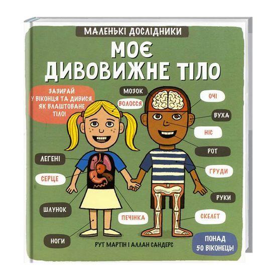 """Книга с окошками """"Маленькі дослідники. Моє дивовижне тіло"""" (укр.), арт. 9789669761057"""