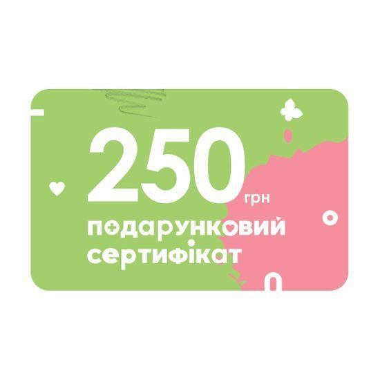 Подарочный сертификат на 250 грн, арт. 00.0250.00