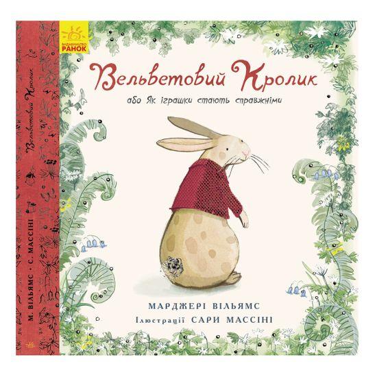 """Книга """"Вельветовий кролик"""" (укр.), арт. 9786170945204"""
