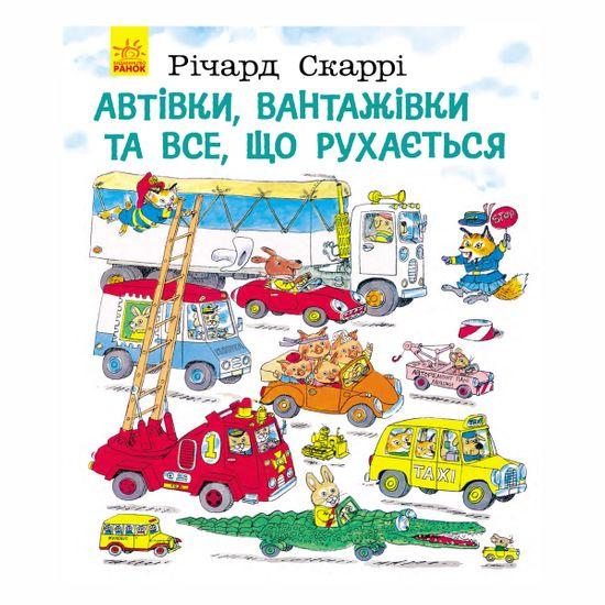 """Книга """"Автівки, вантажівки та все, що рухається"""" (укр.), арт. 9786170925459"""