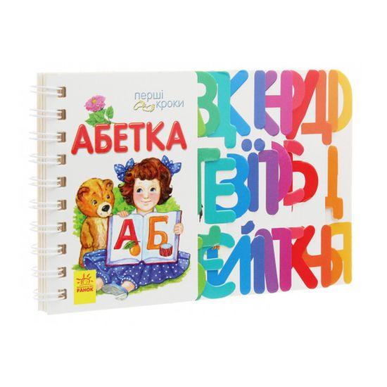"""Книга """"Перші кроки. Абетка"""" (укр.), арт. 377771"""