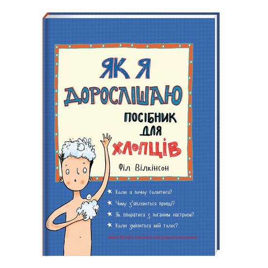 """Книга """"Как я взрослею. Пособие для мальчиков"""" (укр.), арт. 9786177563883"""
