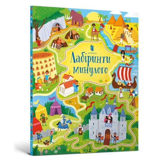 """Книга-игра """"Лабіринти минулого"""" (укр.), арт. 9786177940363"""