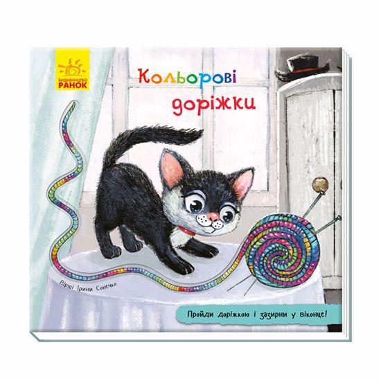"""Книга с окошками """"Цветные дорожки"""", арт. 9789667491109"""