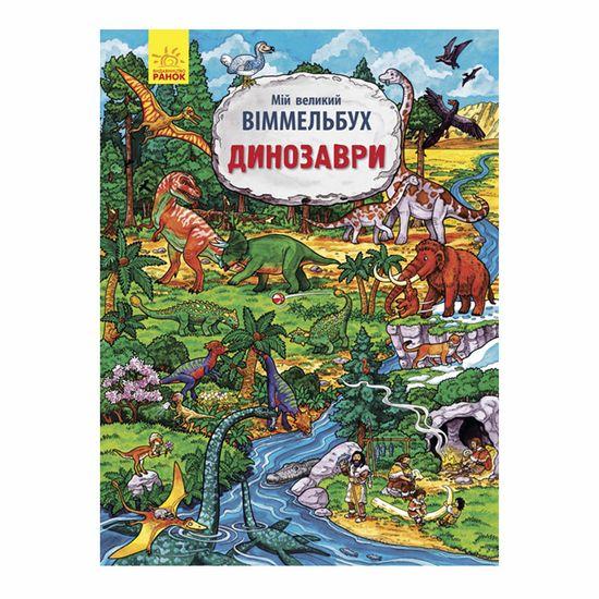 """Книга """"Мой большой виммельбух. Динозавры"""" (укр.), арт. 9789667485559"""