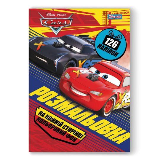 """Раскраска-развивайка 1Вересня """"Cars"""", 126 наклеек, А4, арт. 742634"""