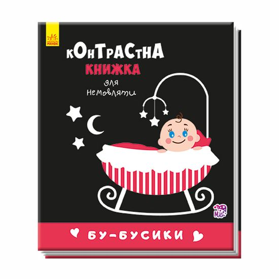 """Книга контрастная для новорожденного """"Бу-бусики"""", арт. 9789667485344"""