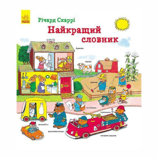 """Книга """"Лучший словарь"""" (укр.), арт. 9786170931719"""