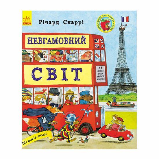 "Книга ""Неугомонный мир"" (укр.), арт. 9786170934109"